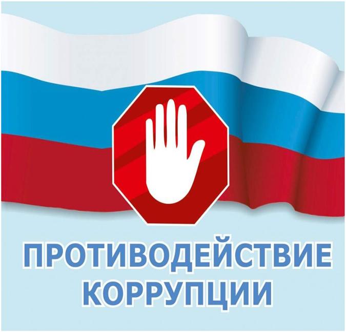 http://corup.cto-mir.ru/img/protivod_corup.png